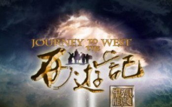 Teaser internacional para Journey to The West ¡Esto ya es otra cosa!