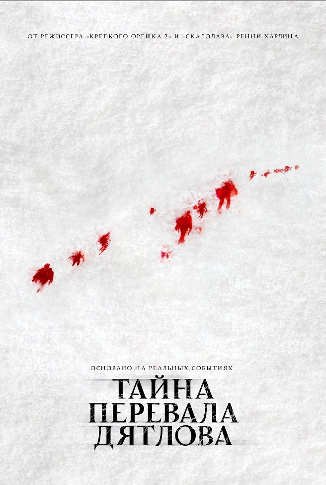 The Dyatlov Pass Incident poster