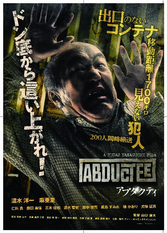 abductee-j-poster-comp-outline