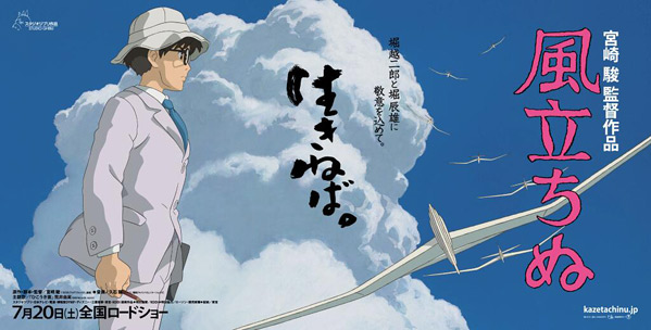 the wind rises banner 1