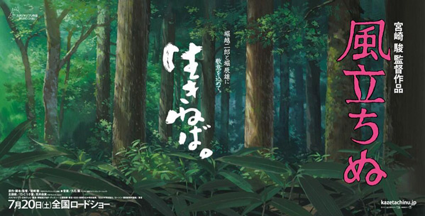 the wind rises banner 3