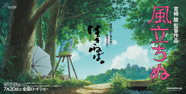 the wind rises banner 4