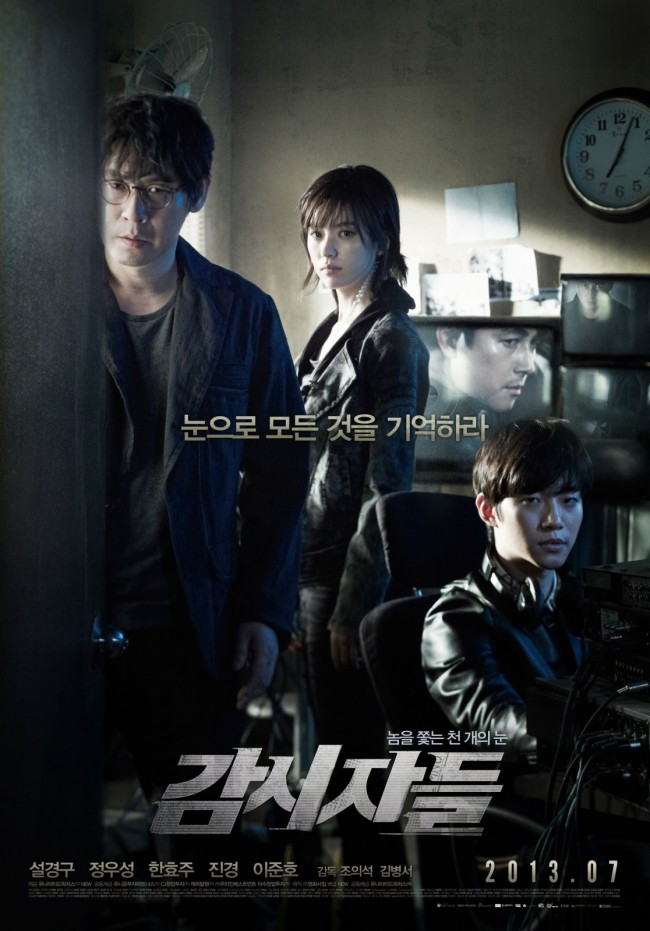 cold eyes poster
