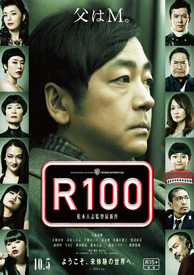 r100 poster
