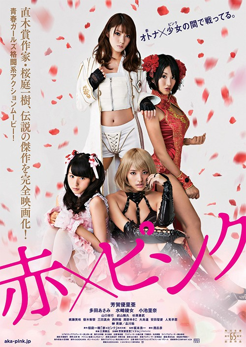 red x pink poster