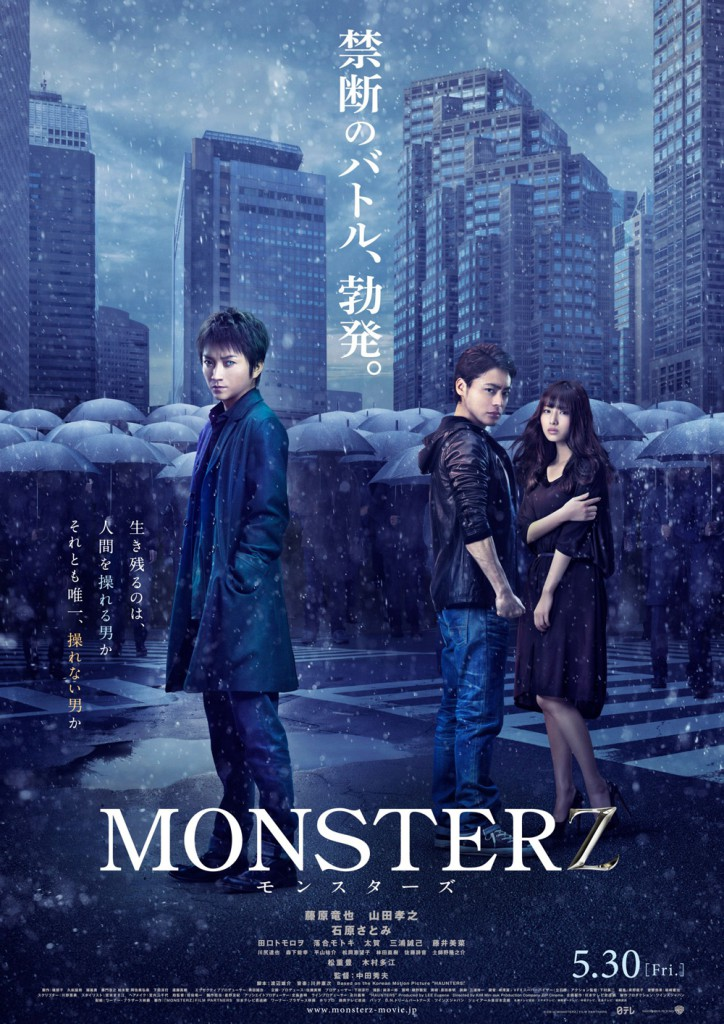 monsterz poster 2