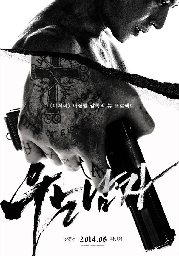 the crying man poster 1