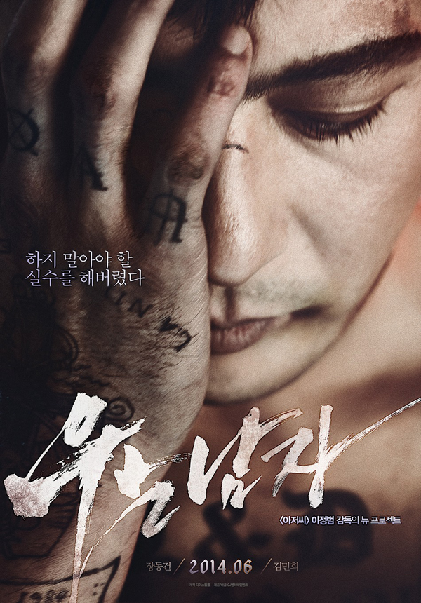 the crying man poster 2