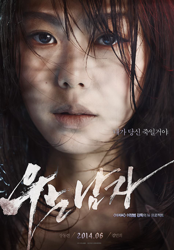 the crying man poster 3