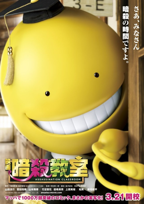AssassinationClassroom poster