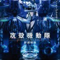 ghost in the shell new movie poster