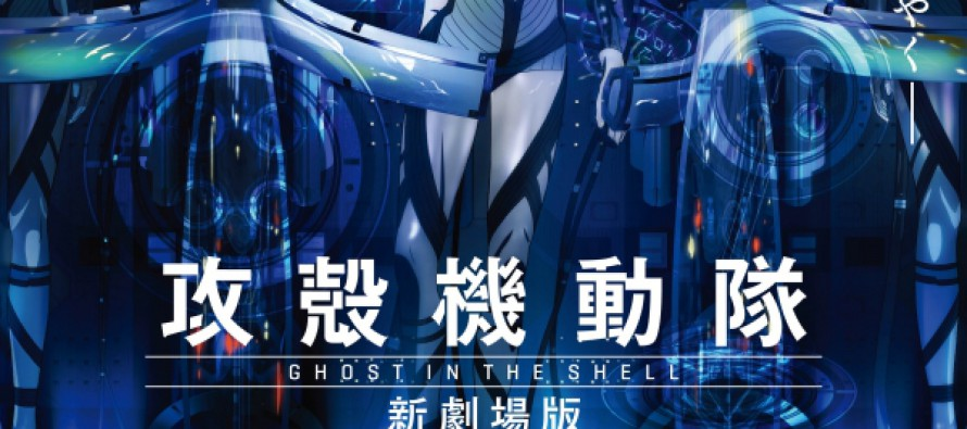 Primer teaser para el nuevo anime de Ghost in the Shell