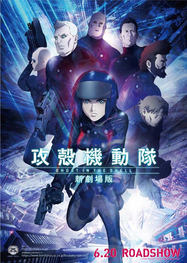 gits new movie poster