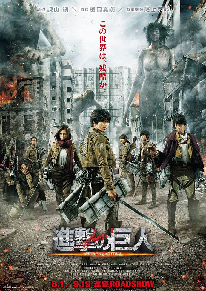 attack on titan poster trailer 2