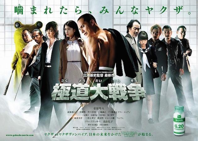 yakuza apocalypse poster 2