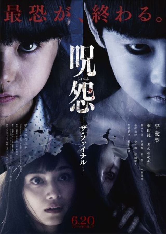 juon the final poster