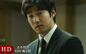 Tráiler del thriller coreano Minority Opinion