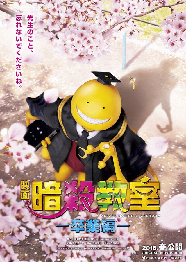 Assassination_Classroom-_Graduation poster