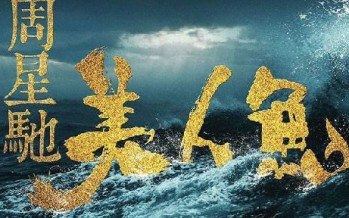 Vuelve Stephen Chow, teaser de The Mermaid