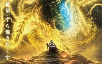 Poster para Godzilla: The Planet Eater