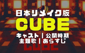 Teaser para el remake japones de Cube